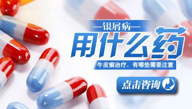 哪些药物可诱发银屑病或使银屑病加重