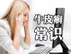 怎样对待牛皮癣疾病?.jpg