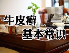 治疗牛皮癣宜自信、自爱!.jpg