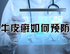 对于牛皮癣患者的护理措施