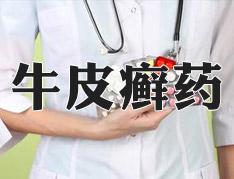 牛皮癣患者要慎用哪些药物
